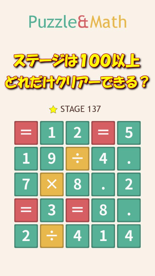 パズマス -数式なぞり脳トレパズルゲームのスクリーンショット_5