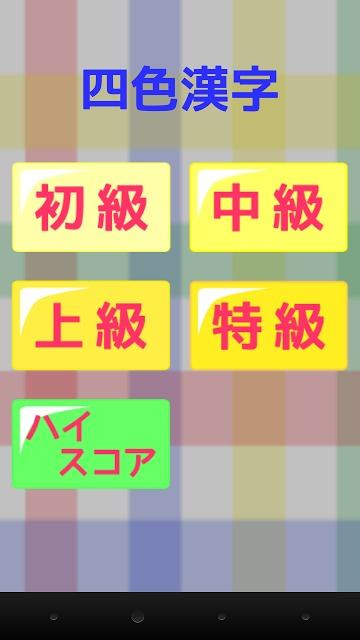 四色漢字のスクリーンショット_1