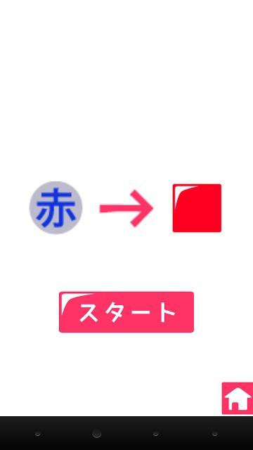 四色漢字のスクリーンショット_2