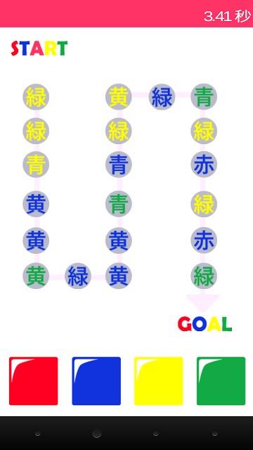 四色漢字のスクリーンショット_3