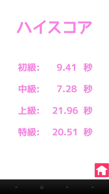 四色漢字のスクリーンショット_4