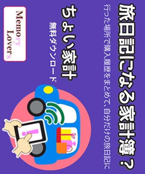 ちょい家計(choikake)のスクリーンショット_3