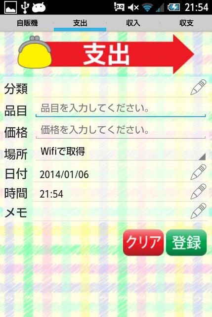 ちょい家計(choikake)のスクリーンショット_5