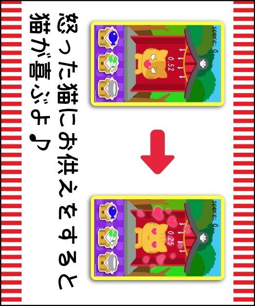 猫神様のスクリーンショット_3