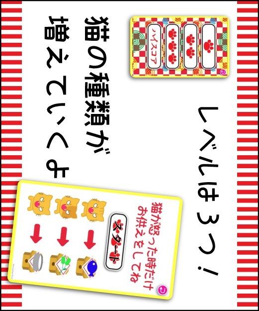 猫神様のスクリーンショット_4