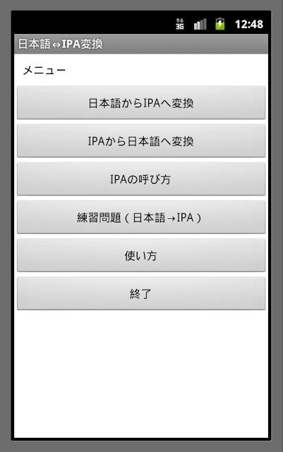 日本語⇔IPA変換のスクリーンショット_1