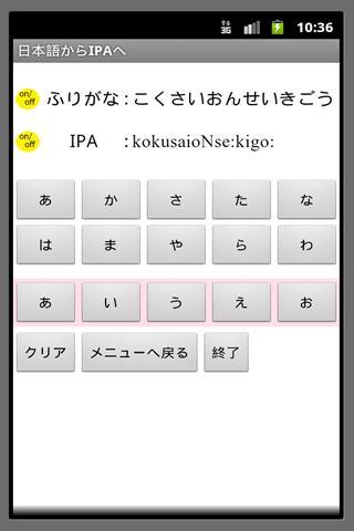 日本語⇔IPA変換のスクリーンショット_2