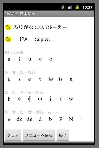 日本語⇔IPA変換のスクリーンショット_3