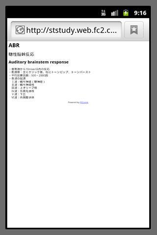 言語聴覚士のための略語検索のスクリーンショット_2