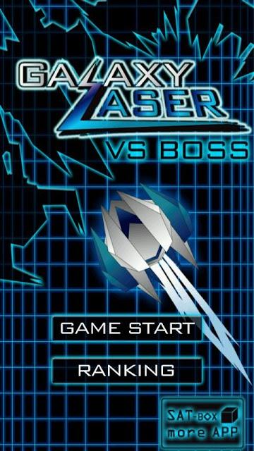 GalaxyLaser VSBOSSのスクリーンショット_1
