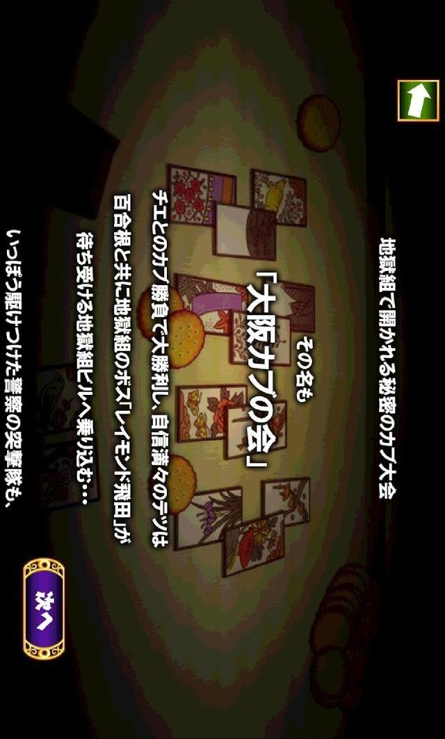 じゃりン子チエちゃんの花札のスクリーンショット_2
