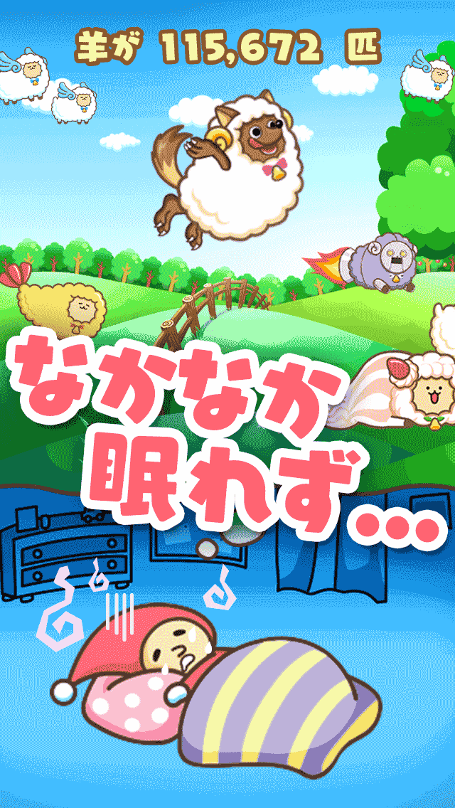 最後の羊のスクリーンショット_3