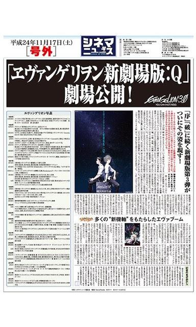 シネマニュース case of EVAのスクリーンショット_1