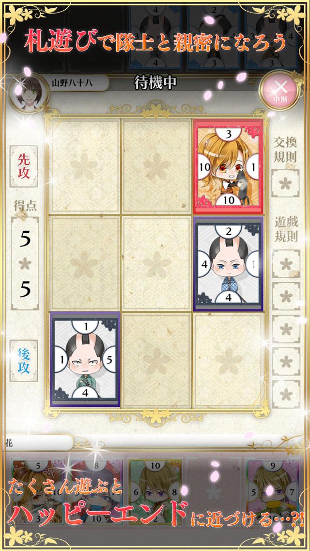 新選組桜花伝 永遠に紡がれし恋の華のスクリーンショット_5
