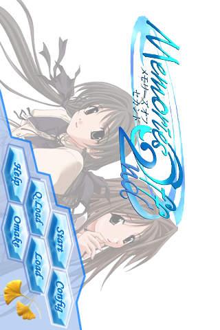 メモリーズオフ 2nd完全版のスクリーンショット_1