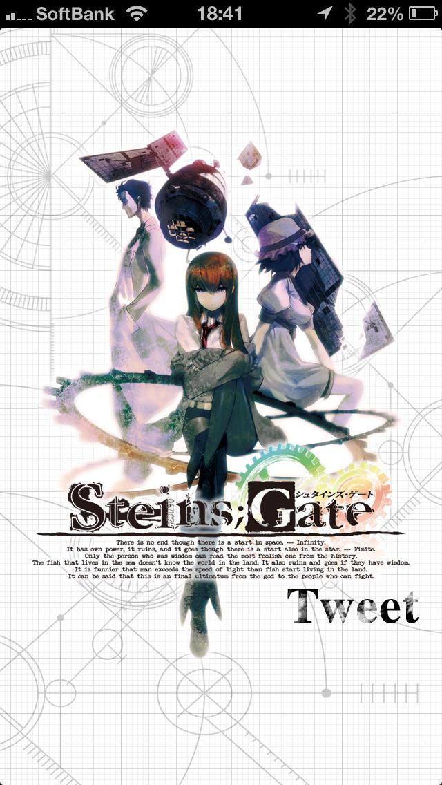 STEINS;GATE Tweetのスクリーンショット_1