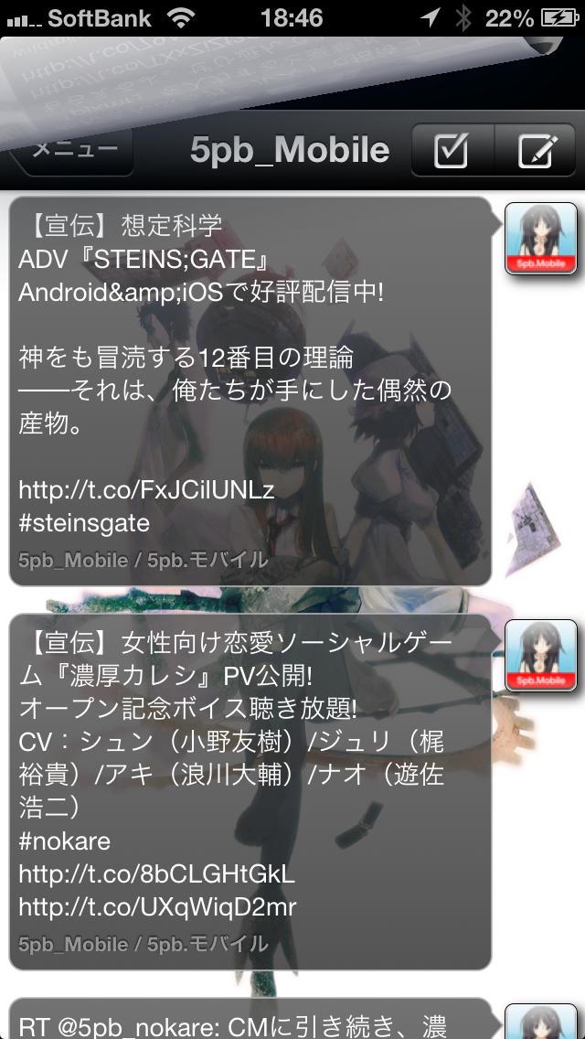 STEINS;GATE Tweetのスクリーンショット_2