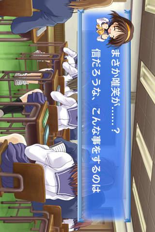 メモリーズオフのスクリーンショット_2