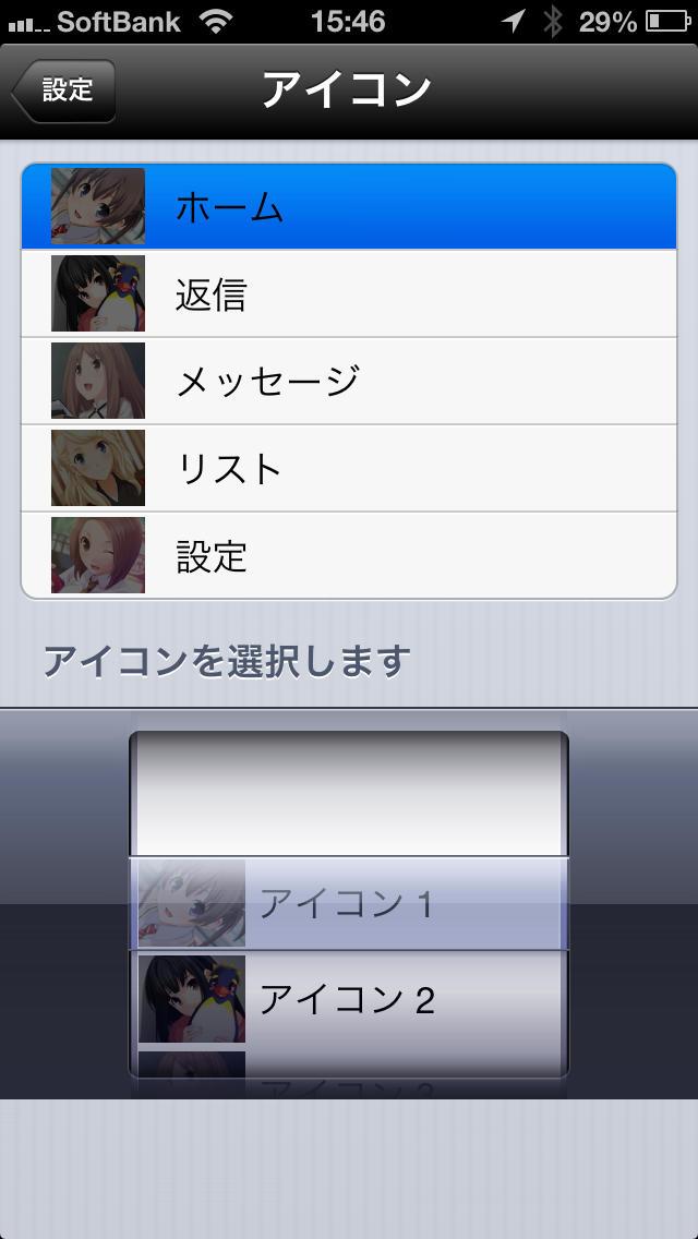 メモリーズオフ ゆびきりの記憶 Tweetのスクリーンショット_3