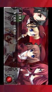 11eyes CrossOver -罪與罰與贖罪的少女-(繁體版)のスクリーンショット_1