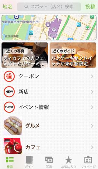 おでかけランチ検索 30min.のスクリーンショット_1