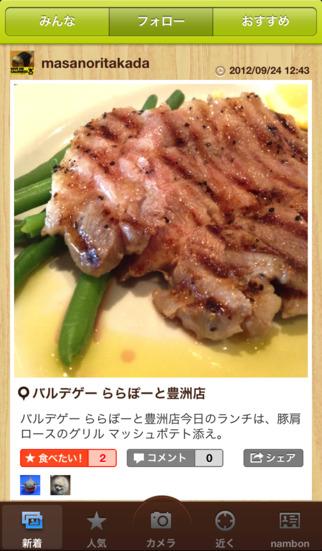 Spoon! グルメ/ランチの美味しいメニュー共有・検索のスクリーンショット_1