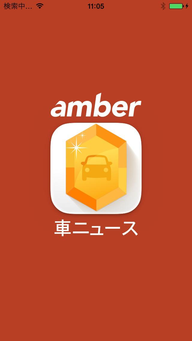 車ニュースがまとめて読める amber(アンバー)のスクリーンショット_1