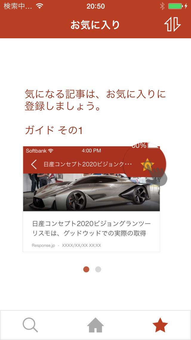 車ニュースがまとめて読める amber(アンバー)のスクリーンショット_4