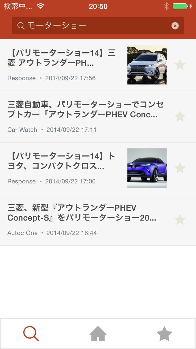 車ニュースがまとめて読める amber(アンバー)のスクリーンショット_5