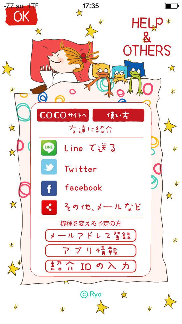 COCOちゃんアラーム[COCOちゃんの目覚まし時計]のスクリーンショット_3