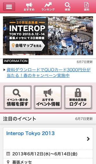 ExpoTODAYのスクリーンショット_1