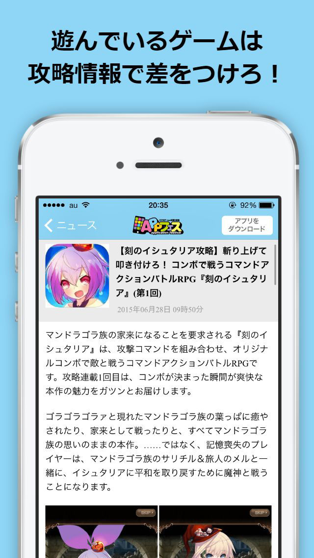 Appフェスのスクリーンショット_3