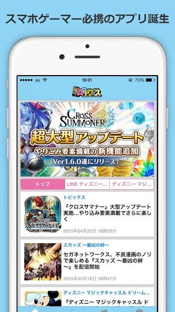 Appフェス   最新スマホゲーム情報や注目ゲーム攻略のスクリーンショット_1