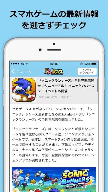 Appフェス   最新スマホゲーム情報や注目ゲーム攻略のスクリーンショット_2