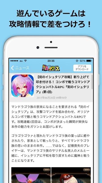 Appフェス   最新スマホゲーム情報や注目ゲーム攻略のスクリーンショット_3