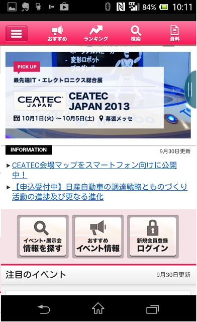 展示会セミナー | ExpoTODAYのスクリーンショット_1