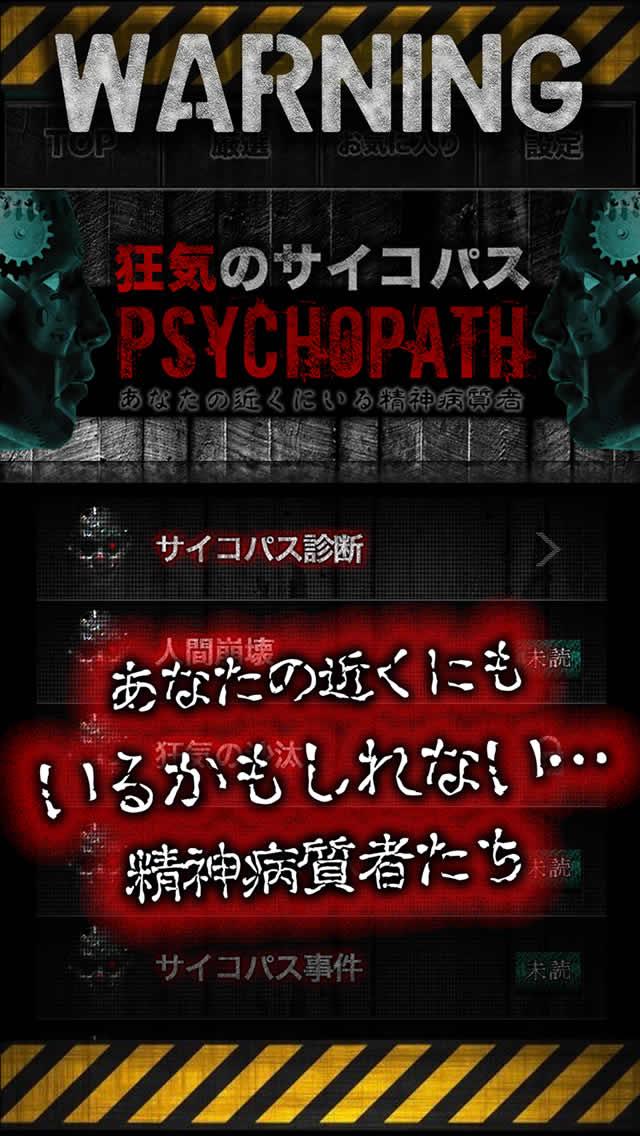 狂気のサイコパス〜精神病質者たちの心理と診断のスクリーンショット_1