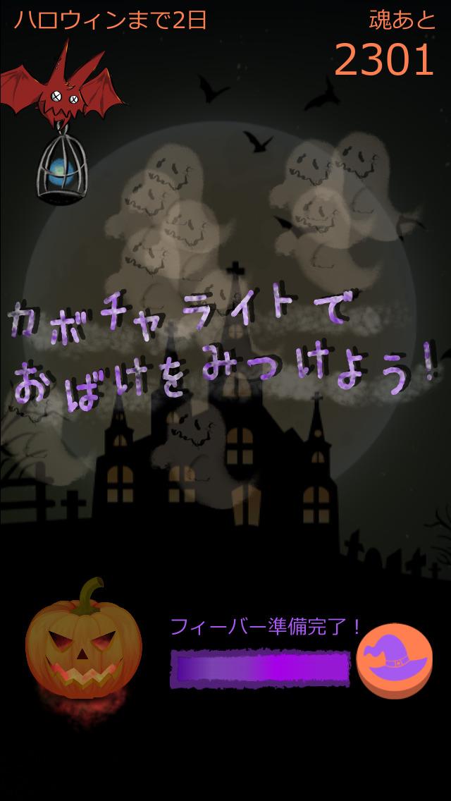 13日間のハロウィンの物語のスクリーンショット_2