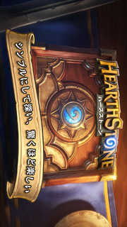 Hearthstone: Heroes of Warcraftのスクリーンショット_1