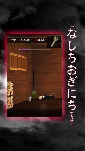 脱出ゲーム 十五夜月の秘密のスクリーンショット_4