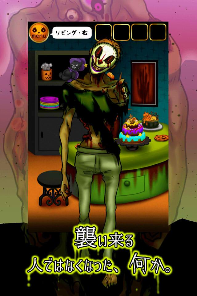 脱出ゲーム ホラー ハロウィンパーティからの脱出のスクリーンショット_4