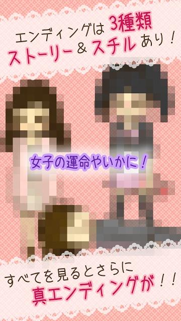 【無料育成ゲーム】フリフリ女子のスクリーンショット_3