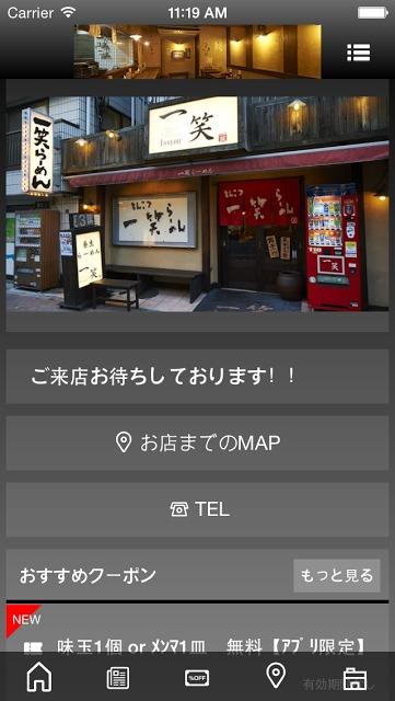 一笑らーめんのスクリーンショット_1