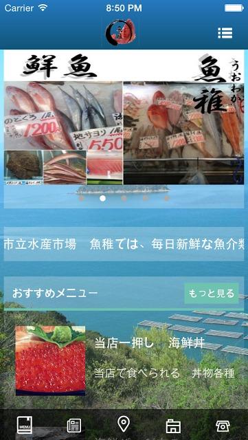海の駅 魚稚のスクリーンショット_1