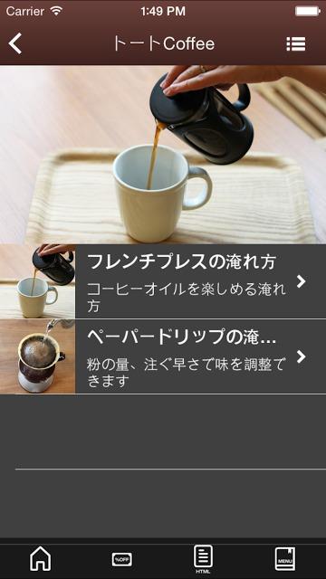 トートコーヒーのスクリーンショット_4