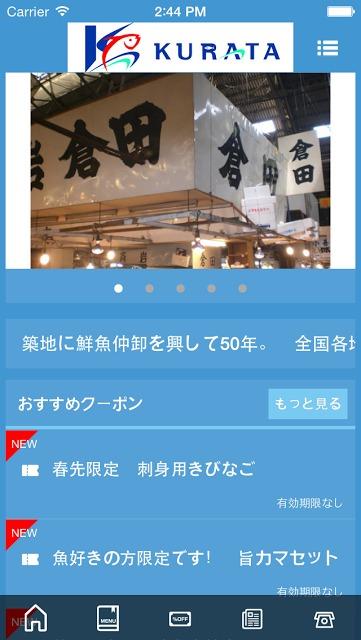 倉田商店 築地で創業50年の水産仲卸業者です。のスクリーンショット_1