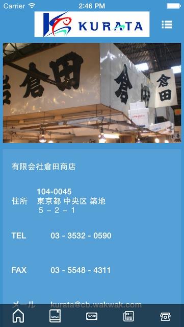 倉田商店 築地で創業50年の水産仲卸業者です。のスクリーンショット_3