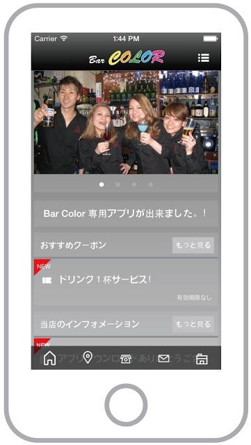 Bar Colorのスクリーンショット_1