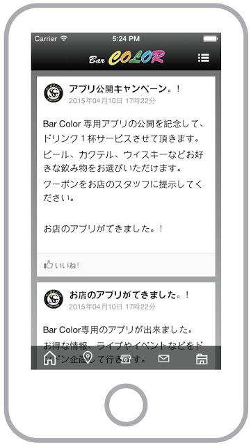 Bar Colorのスクリーンショット_2