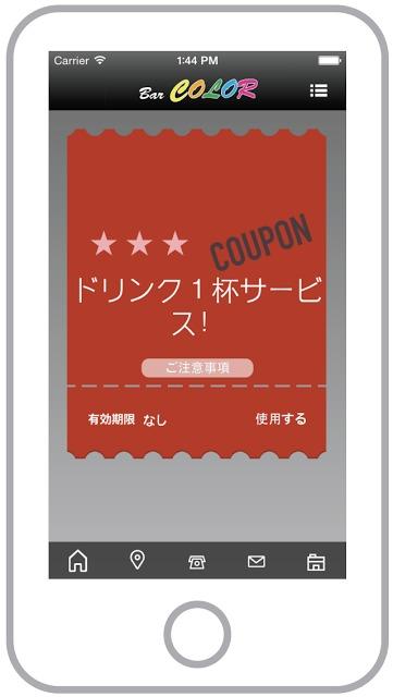 Bar Colorのスクリーンショット_3